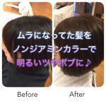 色ムラになってた髪をノンジアミンカラーで綺麗なツヤボブに♪《大阪美容室》
