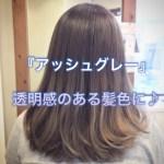 『アッシュグレー』透明感のあるグラデーションカラーに♪《大阪千林守口》