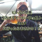 ビール祭『枚方オクトーバーフェスト2017』に行ったらまさかの結果に!?