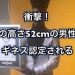 衝撃!髪の高さ52cmの男性が世界一にギネス認定される