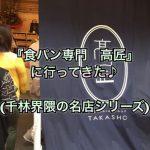 『食パン専門 高匠』に行ってきた♪(千林界隈の名店シリーズ)