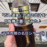 『だし道楽』のあご出汁を自販機で買ってみた♪(千林界隈の名店シリーズ)