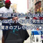 米の路上でホームレスのヘアカットをする男性に驚きのプレゼントが★