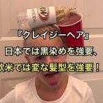 『クレイジーヘア』日本では黒染めを強要 欧米では変な髪型を強要!?