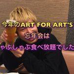 今年のART FOR ART'S忘年会はしゃぶしゃぶ食べ放題でしたー♪
