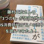藤村正宏さんの「3つのF」が価値になる! SNS消費時代のモノの売り方を読んでみたよ!