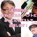 『美容師向け』5/21ケミカルイベントにあっくんもゲストで出演します!