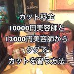 カット料金10000円と12000円美容師からタダでカットを習う方法