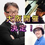 『大阪開催決定!』6/4大阪でもケミカルセミナー開催します♪