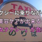 タクシーに乗りながら美容ケア出来る「美女タクシー」が登場!