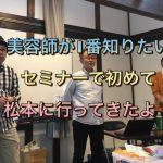 「今、美容師が1番知りたいこと」のセミナーで松本まで行ってきたよ!