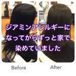 ジアミンアレルギーになってからずっと家で毛染めをしていました《大阪守口千林美容院》