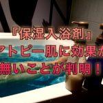 『悲報』保湿入浴剤、アトピー肌に効果が無いことが判明!