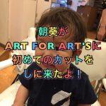 朝葵がART FOR ART'S千林店に初めてのカットをしに来たよ!