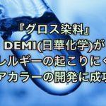 『グロス染料』DEMI(日華化学)がアレルギーの起こりにくいヘアカラーの開発に成功!(追記あり)