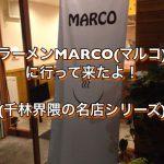 ラーメンMARCO(マルコ)に行って来たよ!(千林界隈の名店シリーズ)