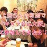 上原さんのお店でキメラ会in大阪に参加してきたよ!
