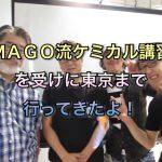 MAGO流ケミカル講習を受けに東京まで行ってきたよ!
