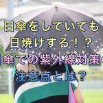 日傘をしていても日焼けする!?日傘での紫外線対策の注意点とは?