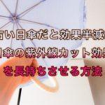 古い日傘だと効果半減!?『日傘の紫外線カット効果を長持ちさせる方法』