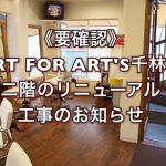 《要確認》ART FOR ART'S千林店の二階のリニューアル工事のお知らせ