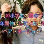 福岡の小学生の男の子が5年間伸ばしていた髪をヘアドネーション