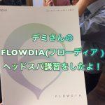 デミさんのFLOWDIA(フローディア)のヘッドスパ講習をしたよ!