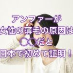 アンファーが女性の薄毛の原因は◯◯だと日本で初めて証明!