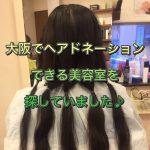 大阪でヘアドネーションできる美容室を探していました♪