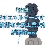 『衝撃』尿をエネルギーにする技術を大阪工業大学が開発ww