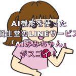 AI機能を使った資生堂のLINEサービス「AIみみちゃん」がスゴイ!