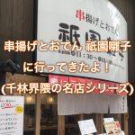 「串揚げとおでん 祇園囃子」に行ってきたよ!(千林界隈の名店シリーズ)