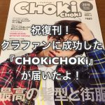 祝復刊!クラファンに成功した『CHOKiCHOKi』が届いたよ!