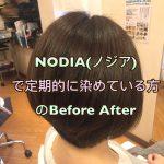 NODIA(ノジア)で定期的に染めている方のBefore After