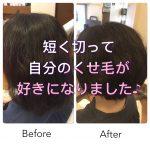 短く切って自分のくせ毛が好きになりました♪《くせ毛カット大阪千林美容院》