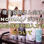 『理美容師さん向け』NODIA(ノジア)の商品特徴や購入方法について