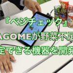 『ベジチェック』KAGOMEが野菜不足を測定できる機器を開発!
