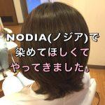 NODIA(ノジア)で染めてほしくてやってきました《大阪千林美容室》