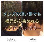 メンズの短い髪でも根元から染めれるノンジアミンカラー《大阪守口美容室》