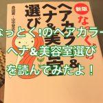 『なっとく!のヘアカラー&ヘナ&美容室選び』を読んでみたよ!