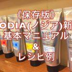 《保存版》NODIA(ノジア)新色の基本マニュアル&レシピ例
