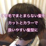 くせ毛でまとまらない髪をカットとカラーで扱いやすい髪型に