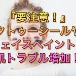 『要注意!』タトゥーシールやフェイスペイントで肌トラブル増加!