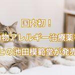 国内初!動物アレルギー治療薬をムヒの池田模範堂が発売!