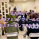 北九州にてノジアとリノヴィールのセミナーをしてきたよ!