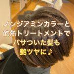 ノンジアミンカラーと酸熱トリートメントでパサついた髪も艶ツヤに♪《大阪千林守口》