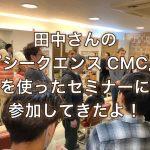 田中さんの『シークエンス リキッドCMC』を使ったセミナーに参加してきたよ!