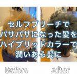 セルフブリーチでパサパサになった髪をハイブリッドカラーで潤いある髪に