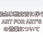 緊急事態宣言に伴う美容室ART FOR ART'Sの営業について