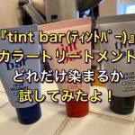 『tint bar(ティントバー)』のカラートリートメントがどれだけ染まるか試してみたよ!